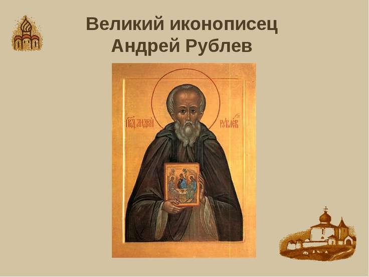 Великий иконописец Андрей Рублев