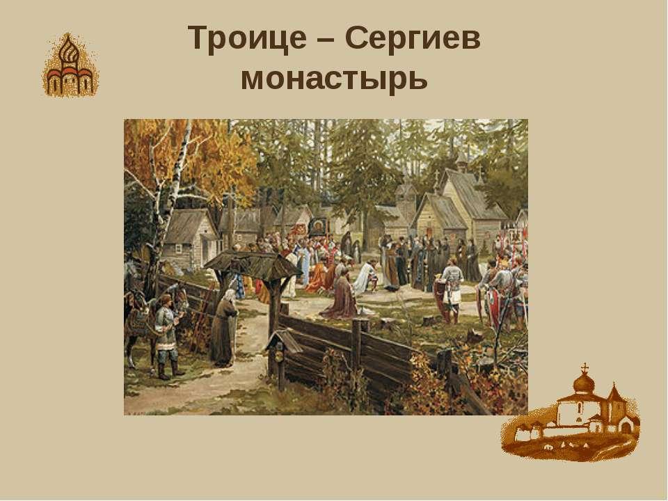 Троице – Сергиев монастырь