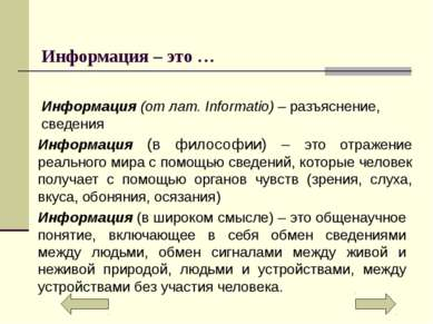 Информационные процессы Отбор