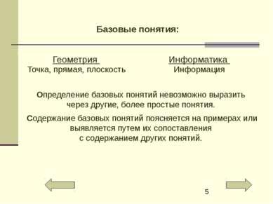 Базовые понятия: Определение базовых понятий невозможно выразить через другие...
