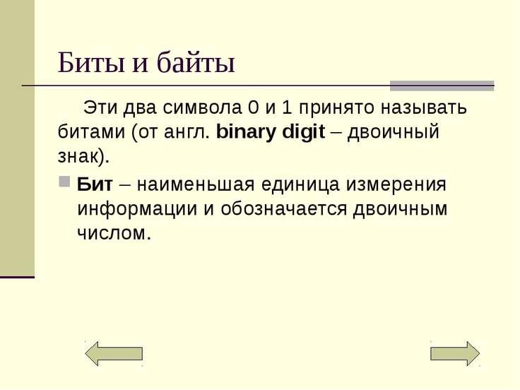 При бросании монеты получаем 1 бит информации Формула Хартли: N= 2x , где N –...