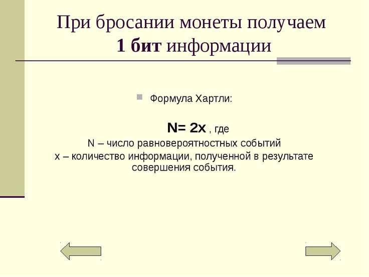 Попробуй - реши! Определи количество информации в предложении : « Количество ...