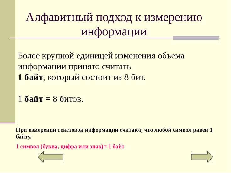 Другие единицы измерения информации: 1 Гб =1024 Мб=1024 *1024 Кб= 1024*1024*1...