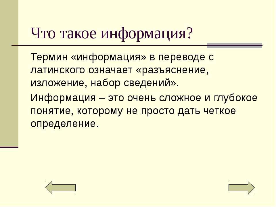 Что такое информация? Термин «информация» в переводе с латинского означает «р...