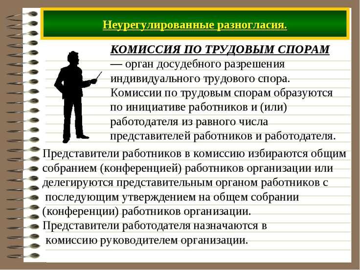 комиссия по трудовым спорам в борисове адрес его реакцией