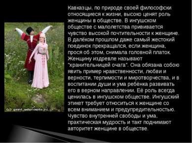 Кавказцы, по природе своей философски относящиеся к жизни, высоко ценят роль ...
