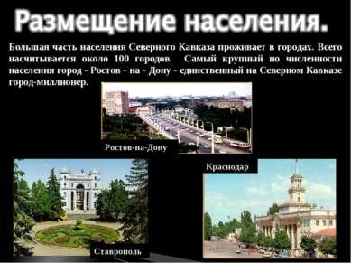 Большая часть населения Северного Кавказа проживает в городах. Всего насчитыв...