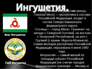 Респу блика Ингуше тия (ингуш. ГІалгІай Мохк)— республика в составе Российск...