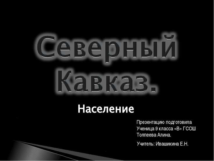 Презентацию подготовила Ученица 9 класса «В» ГСОШ Толпеева Алина. Учитель: Ив...