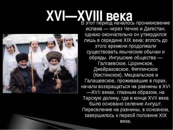 В этот период началось проникновение ислама— через Чечню и Дагестан, однако ...
