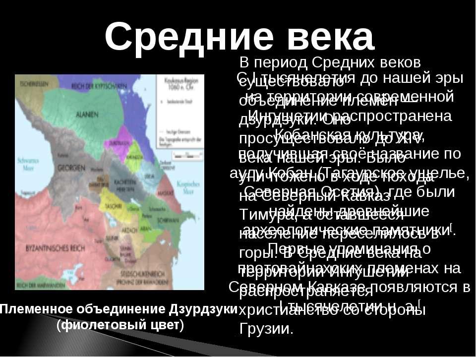 С I тысячелетия до нашей эры на территории современной Ингушетии распростране...