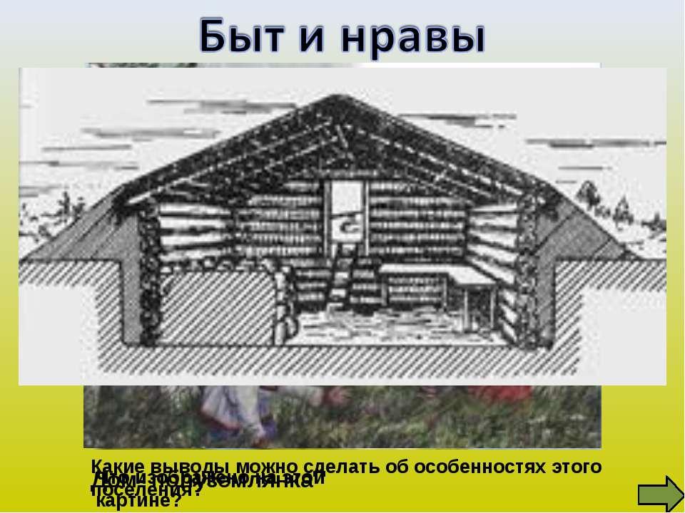 Какие выводы можно сделать об особенностях этого поселения? Что изображено на...