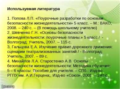 Используемая литература  1. Попова Л.П. «Поурочные разработки по основам без...