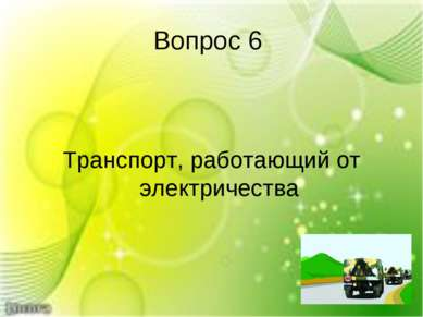 Вопрос 6 Транспорт, работающий от электричества