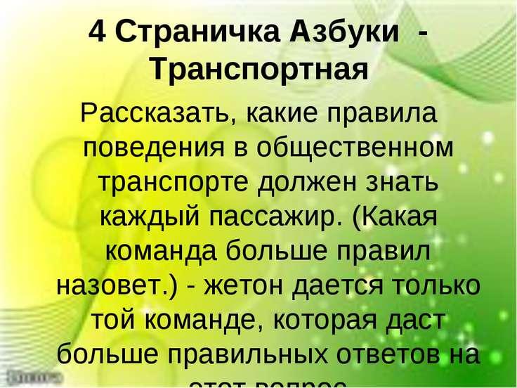 4 Страничка Азбуки - Транспортная Рассказать, какие правила поведения в общес...
