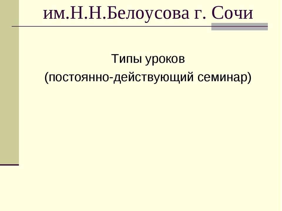 МОУ гимназия № 15 им.Н.Н.Белоусова г. Сочи Типы уроков (постоянно-действующий...