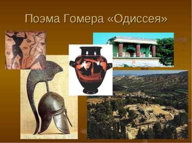 Поэма Гомера «Одиссея»