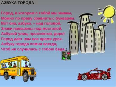 АЗБУКА ГОРОДА Город, в котором с тобой мы живем, Можно по праву сравнить с бу...