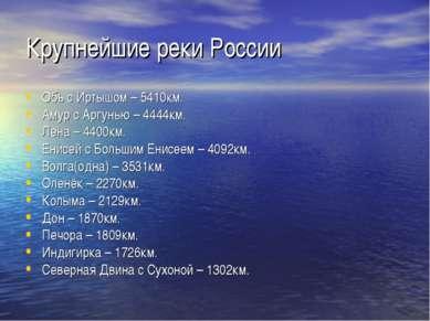 Крупнейшие реки России Обь с Иртышом – 5410км. Амур с Аргунью – 4444км. Лена ...