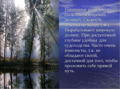 Равнинные реки текут спокойно в широких долинах. Скорость течения не менее 1 ...