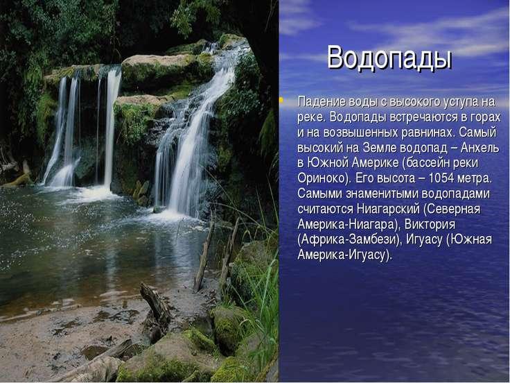 Водопады Падение воды с высокого уступа на реке. Водопады встречаются в горах...