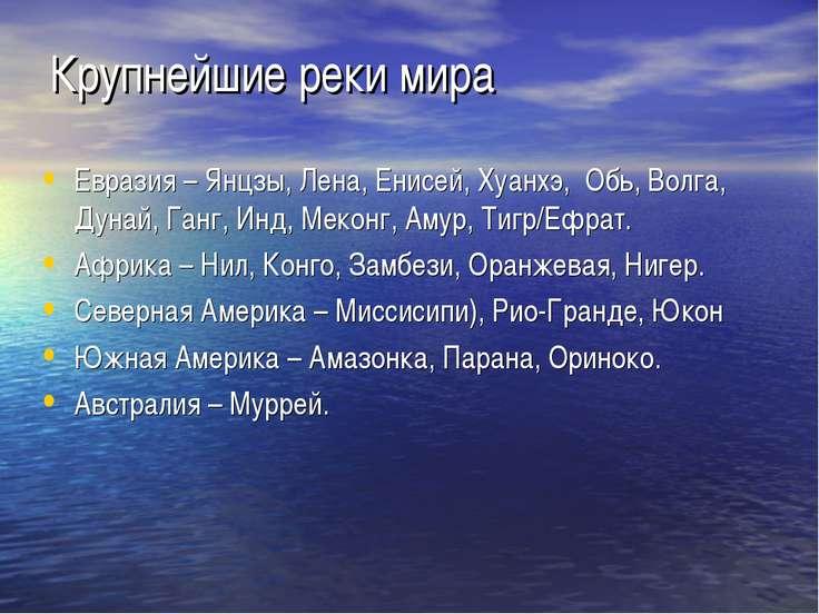 Крупнейшие реки мира Евразия – Янцзы, Лена, Енисей, Хуанхэ, Обь, Волга, Дунай...