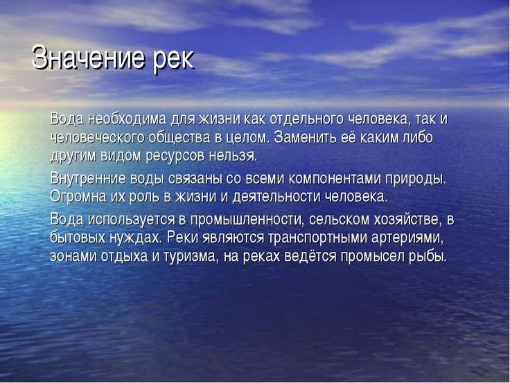 Значение рек Вода необходима для жизни как отдельного человека, так и человеч...