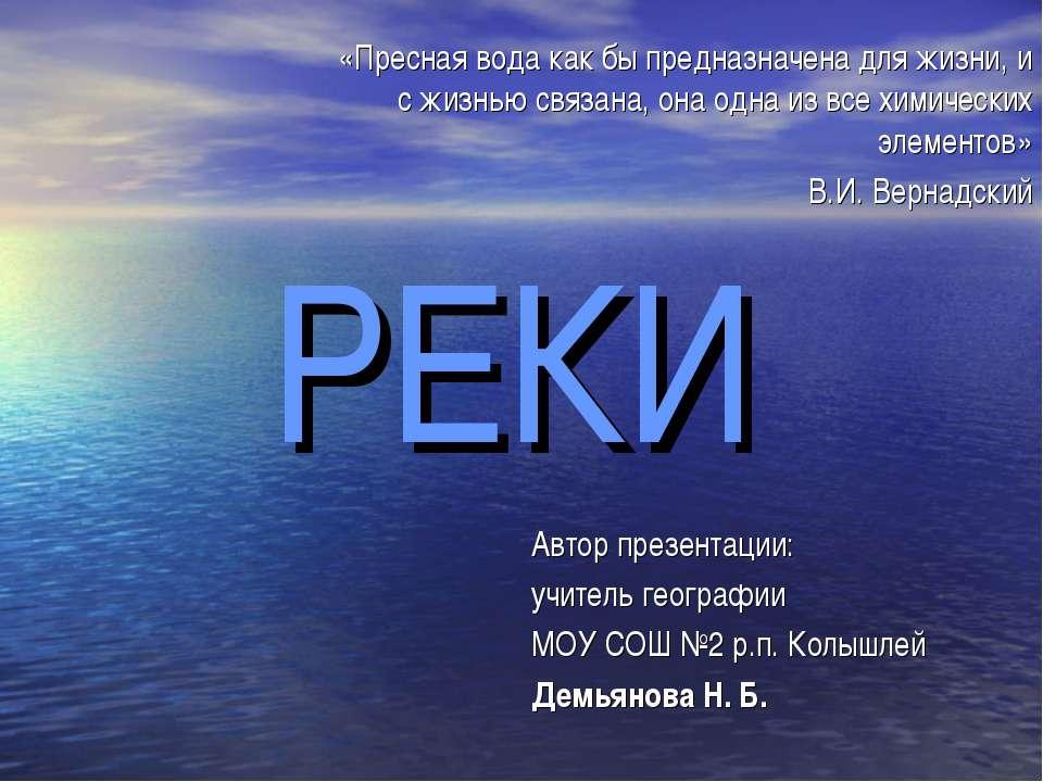 РЕКИ «Пресная вода как бы предназначена для жизни, и с жизнью связана, она од...