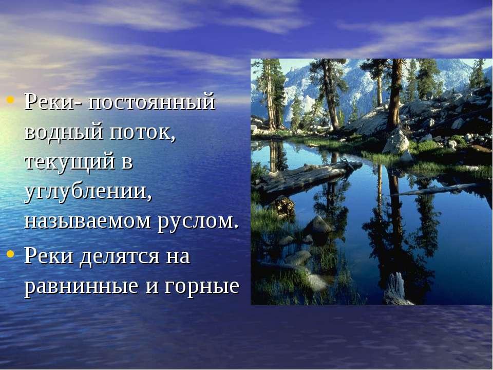 Реки- постоянный водный поток, текущий в углублении, называемом руслом. Реки ...