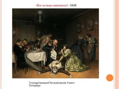 «Все холера виновата!» 1848 г. Государственный Русский музей, Санкт-Петербург