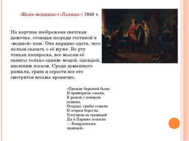 «Жена-модница»(«Львица») 1849 г. На картине изображена светская дамочка, стоя...