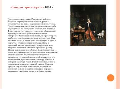 «Завтрак аристократа» 1851 г. После успеха картины «Сватовство майора», Федот...