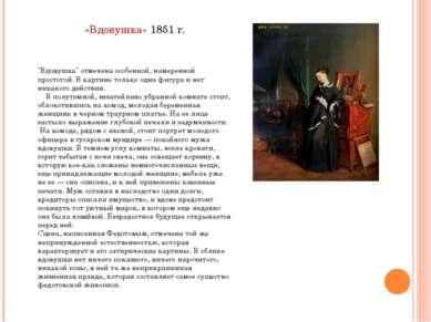 """«Вдовушка» 1851 г. """"Вдовушка"""" отмечена особенной, намеренной простотой. В кар..."""