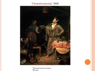 """Свежий кавалер"" 1848 г. Третьяковская галерея, Москва"