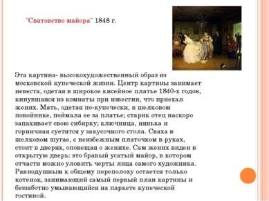 """""""Сватовство майора"""" 1848 г. Эта картина- высокохудожественный образ из москов..."""