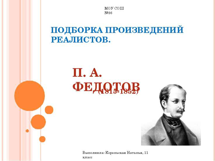 ПОДБОРКА ПРОИЗВЕДЕНИЙ РЕАЛИСТОВ. П. А. ФЕДОТОВ (1815-1852) МОУ СОШ №36 Выполн...