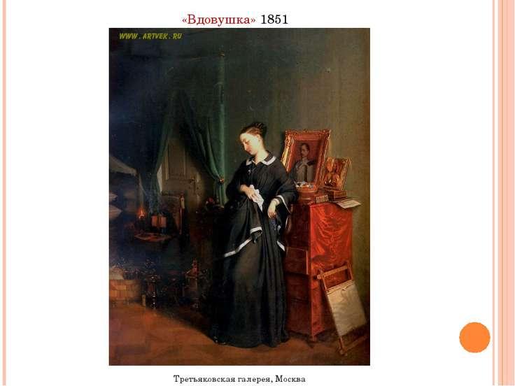 «Вдовушка» 1851 г. Третьяковская галерея, Москва