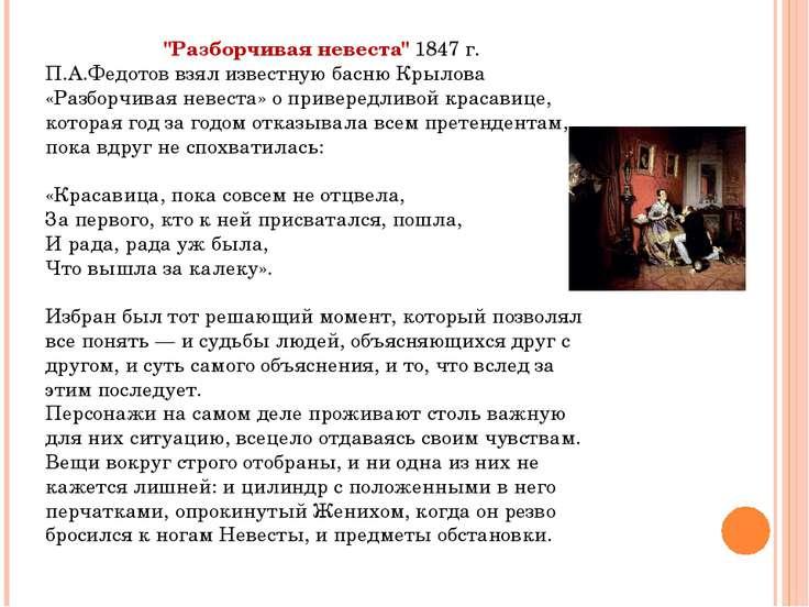"""""""Разборчивая невеста"""" 1847 г. П.А.Федотов взял известную басню Крылова «Разбо..."""