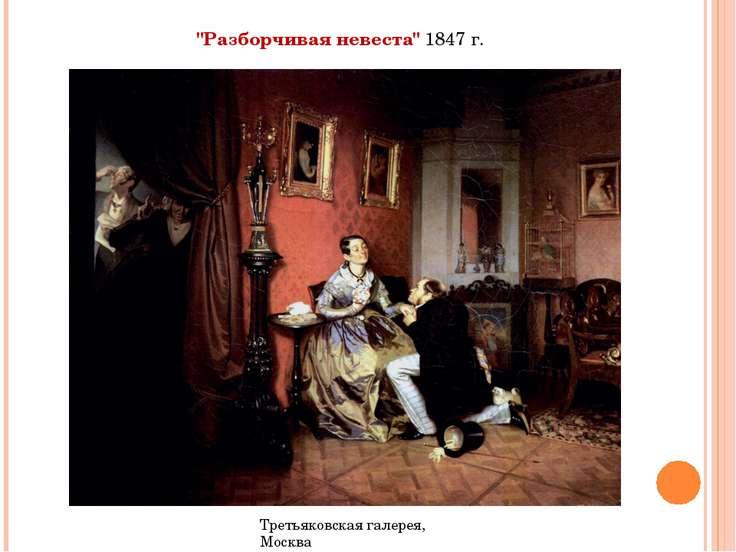 """""""Разборчивая невеста"""" 1847 г. Третьяковская галерея, Москва"""