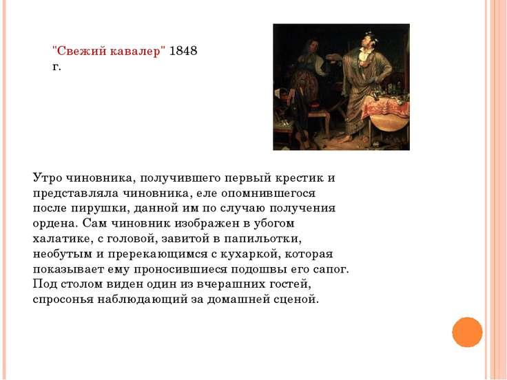 """""""Свежий кавалер"""" 1848 г. Утро чиновника, получившего первый крестик и предста..."""