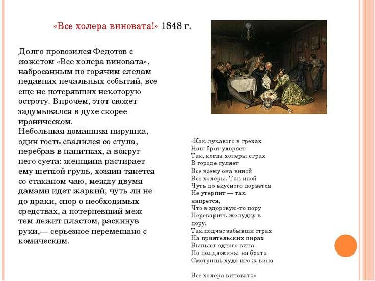 «Все холера виновата!» 1848 г. Долго провозился Федотов с сюжетом «Все холера...