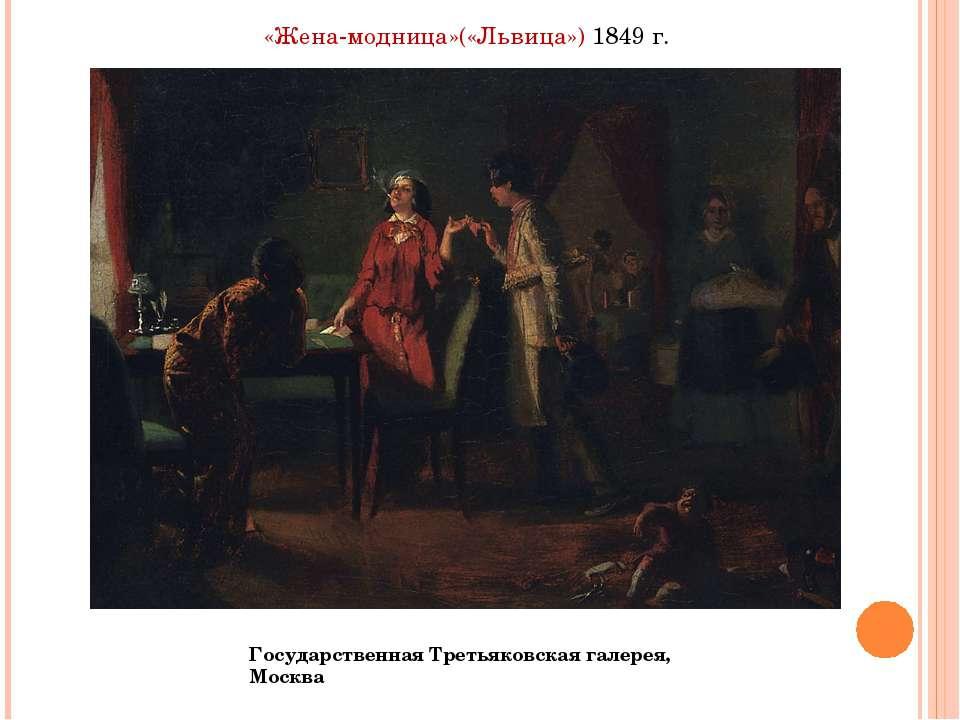 «Жена-модница»(«Львица») 1849 г. Государственная Третьяковская галерея, Москва