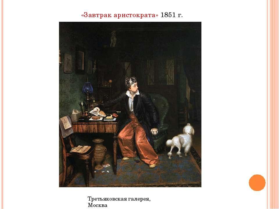 «Завтрак аристократа» 1851 г. Третьяковская галерея, Москва