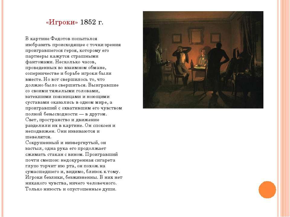 «Игроки» 1852 г. В картине Федотов попытался изобразить происходящее с точки ...
