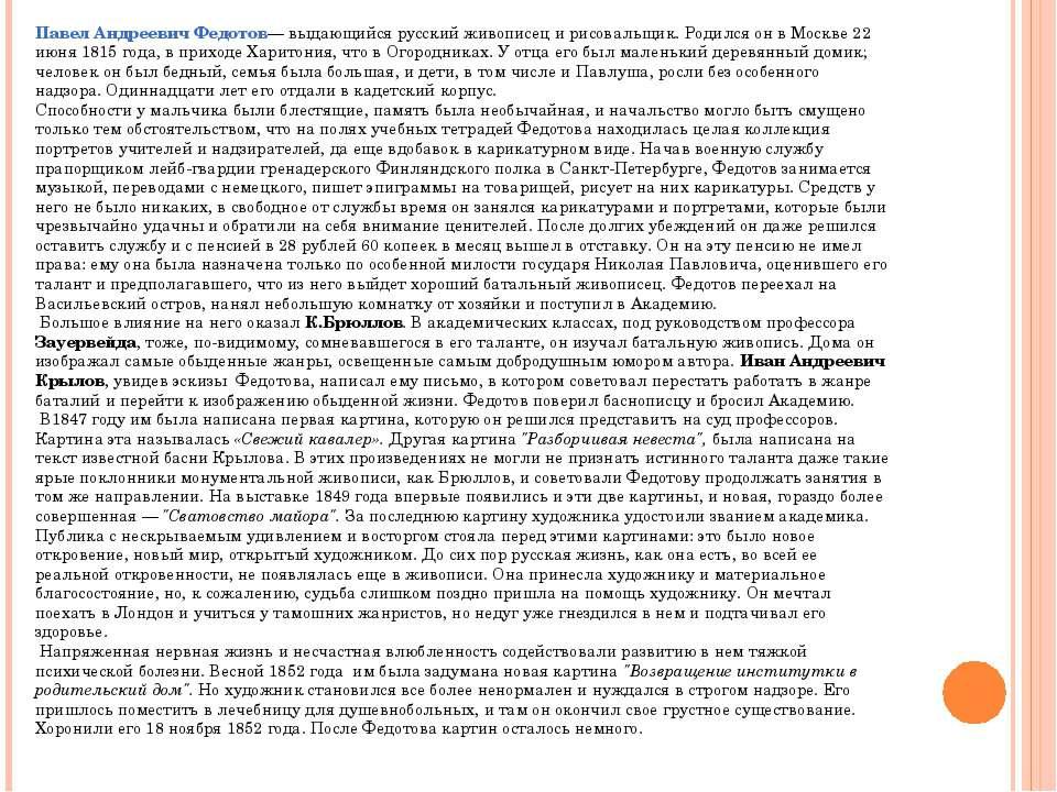 Павел Андреевич Федотов— выдающийся русский живописец и рисовальщик. Родился ...