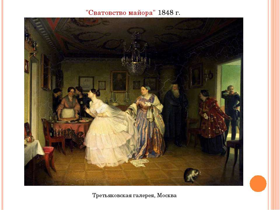 """Сватовство майора"" 1848 г. Третьяковская галерея, Москва"