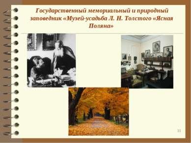 * Государственный мемориальный и природный заповедник «Музей-усадьба Л. Н. То...