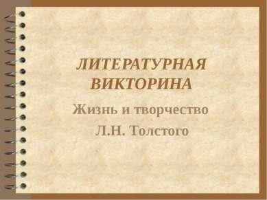ЛИТЕРАТУРНАЯ ВИКТОРИНА Жизнь и творчество Л.Н. Толстого