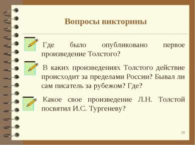 * Где было опубликовано первое произведение Толстого? В каких произведениях Т...