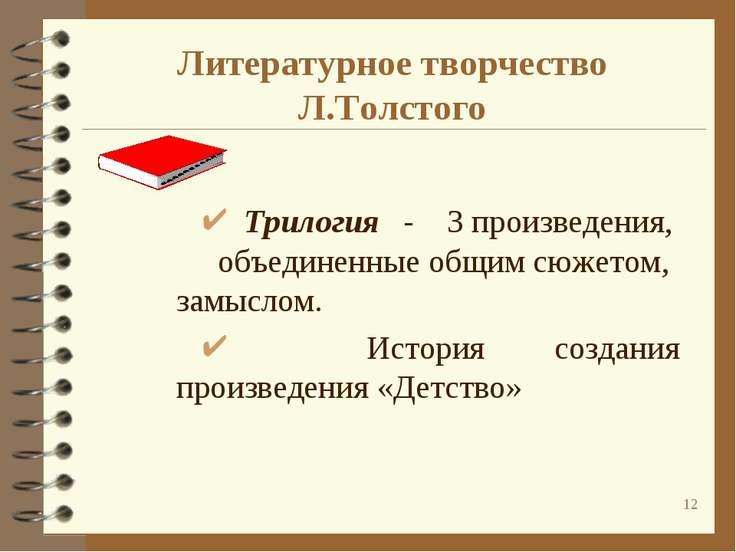 * Литературное творчество Л.Толстого Трилогия - 3 произведения, объединенные ...